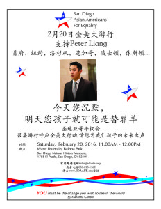flyer-peterLiang-01
